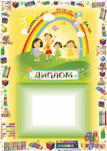 Диплом для детского сада в послойном файле psd Другое Каталог  Диплом для детского сада в послойном файле psd Другое Каталог файлов Бесплатные фотографии и клипарт